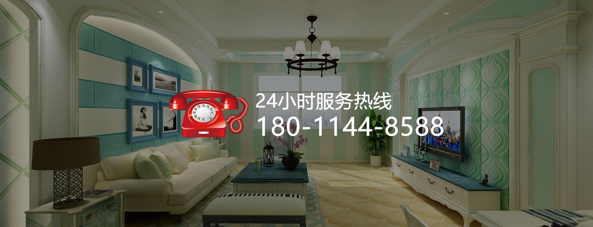 24小时服务热线:180-1144-8588