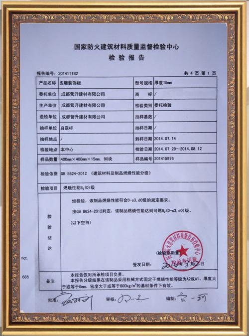 豪皇居全屋整装资质证书
